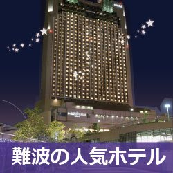 <div style=background-color:#b2dfdb; class=tpc-obi>10/21(日)16:30〜 スイスホテル南海大阪 バンケットルーム</div>