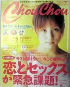 月刊シュシュ関西2003年7月号