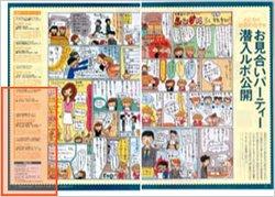 月刊シュシュ関西2003年7月号詳細