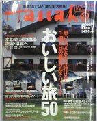 HanakoWest2005年8月号