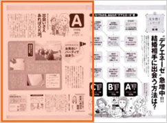 HanakoWest2005年8月号詳細