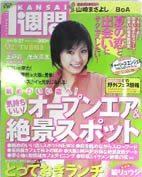 KANSAI1週間2003年7月号