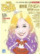 ぴあ関西版 2010年8月26日号