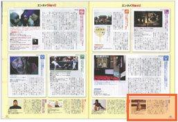 ピア関西版2010年8月26日号詳細